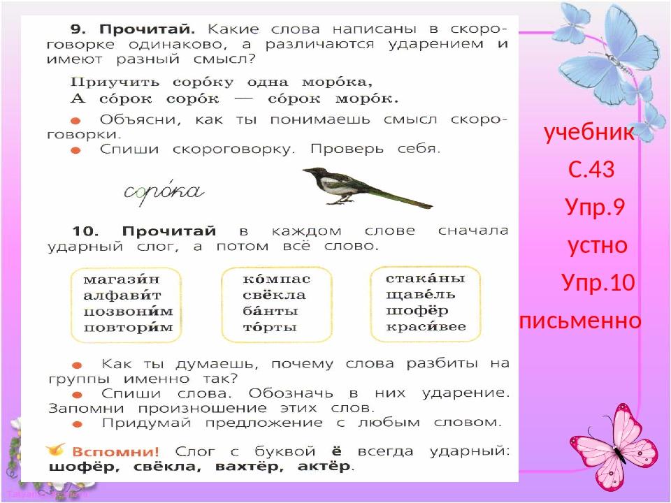 учебник С.43 Упр.9 устно Упр.10 письменно