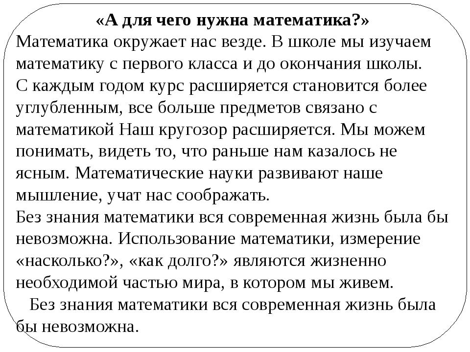 Доклад зачем нужна математика 6875