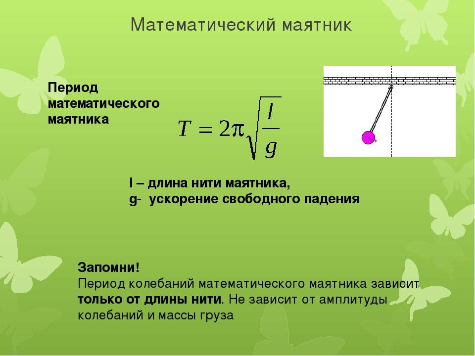 Математический маятник Период математического маятника l – длина нити маятник...