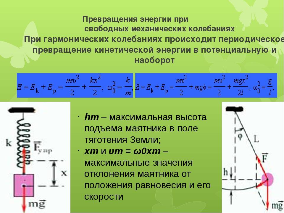 При гармонических колебаниях происходит периодическое превращение кинетическо...