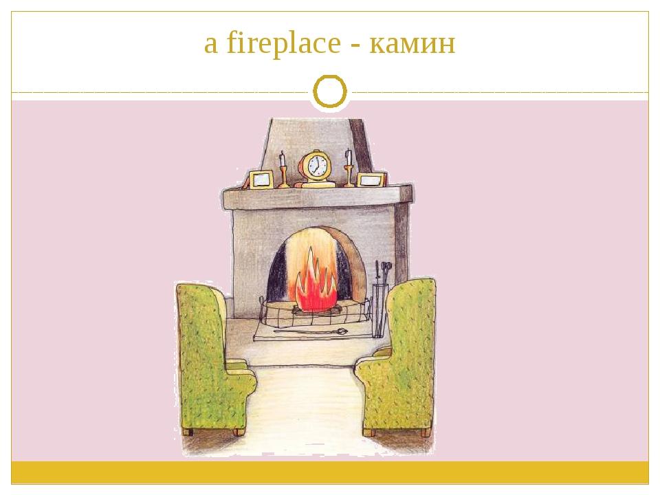 a fireplace - камин