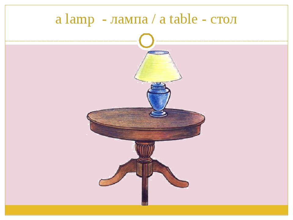 a lamp - лампа / a table - стол