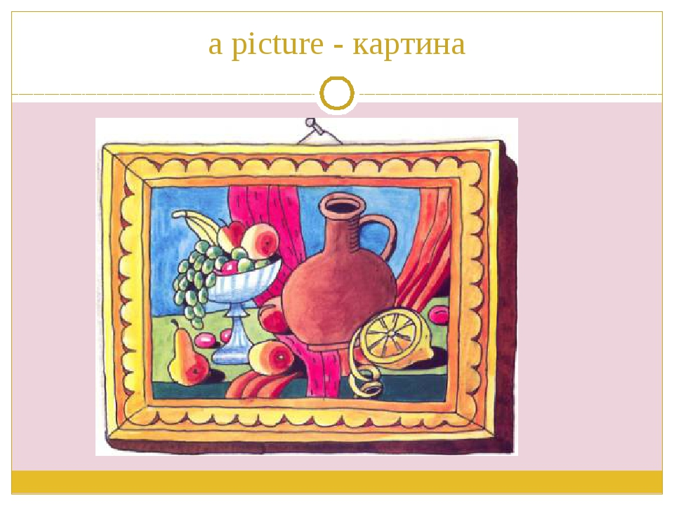 a picture - картина