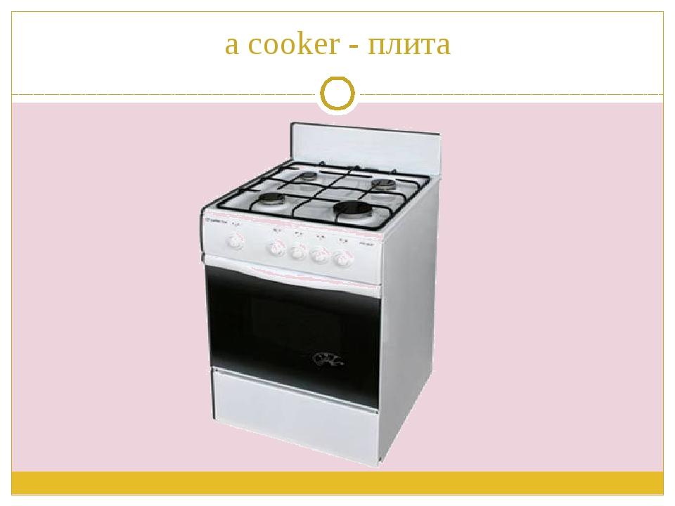 a cooker - плита