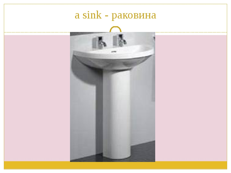 a sink - раковина