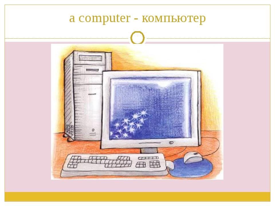a computer - компьютер