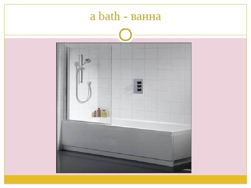 a bath - ванна