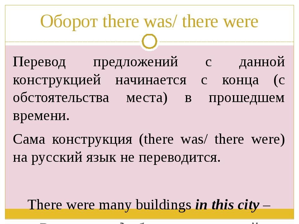 Перевод предложений с данной конструкцией начинается с конца (с обстоятельств...