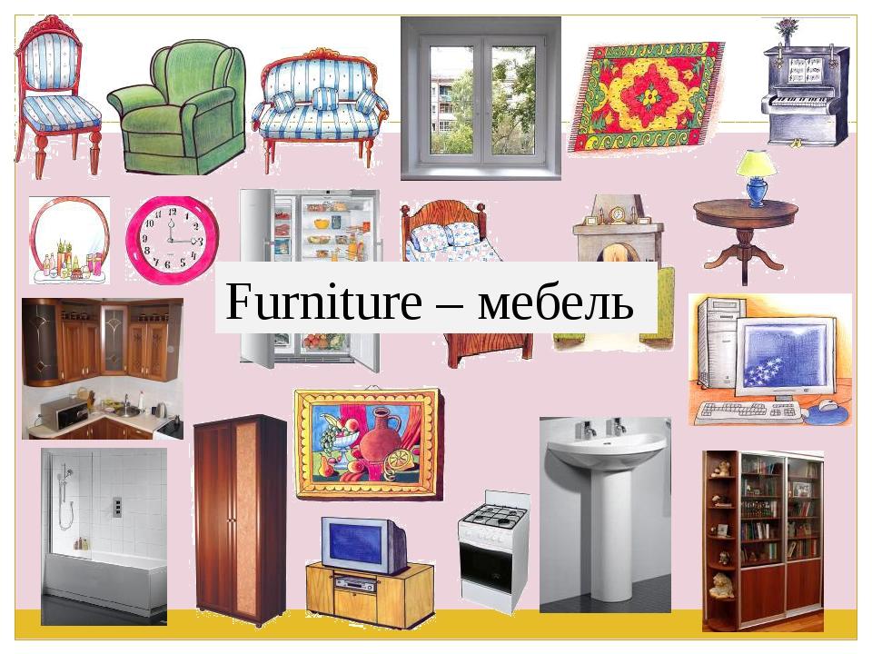 Furniture – мебель