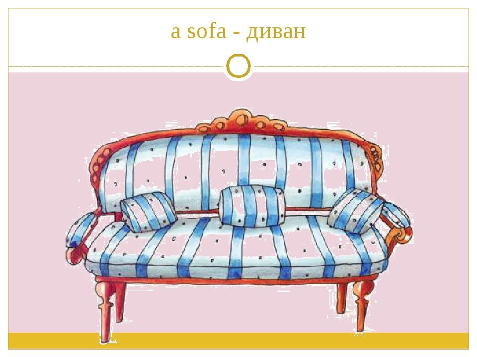 a sofa - диван