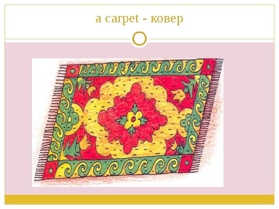 a carpet - ковер