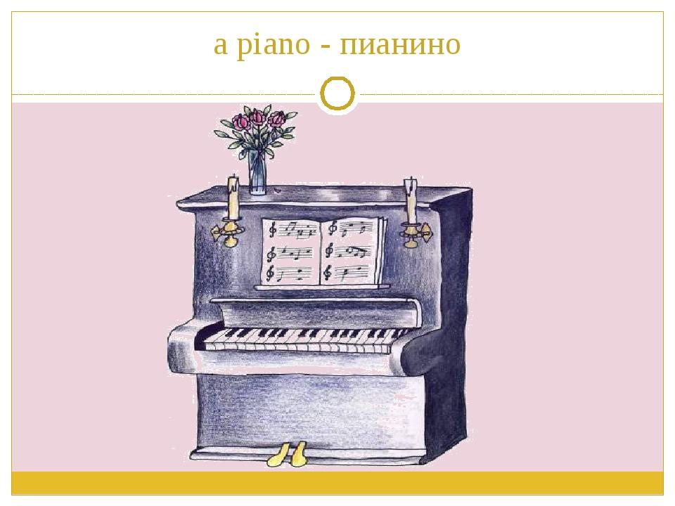 a piano - пианино