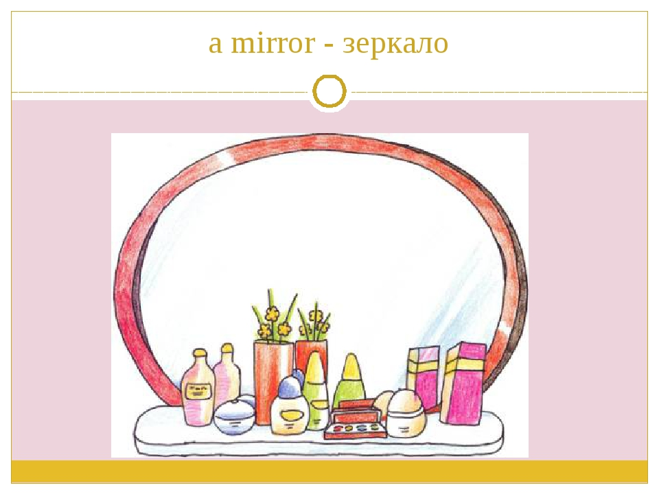a mirror - зеркало