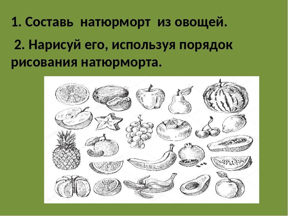 1. Составь натюрморт из овощей. 2. Нарисуй его, используя порядок рисования н...