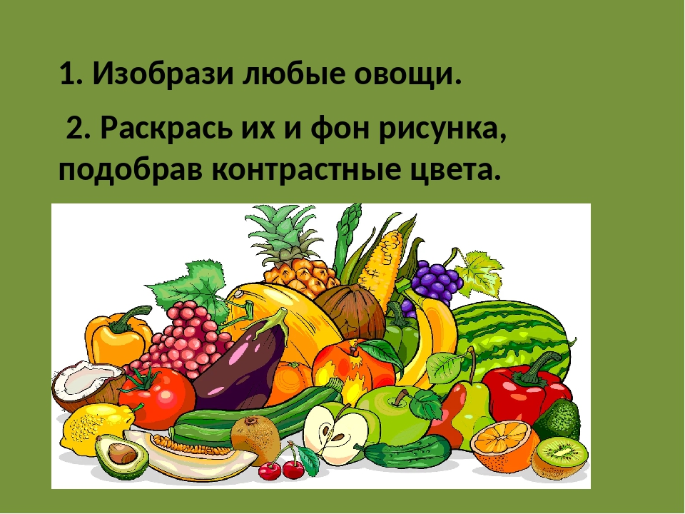 1. Изобрази любые овощи. 2. Раскрась их и фон рисунка, подобрав контрастные ц...