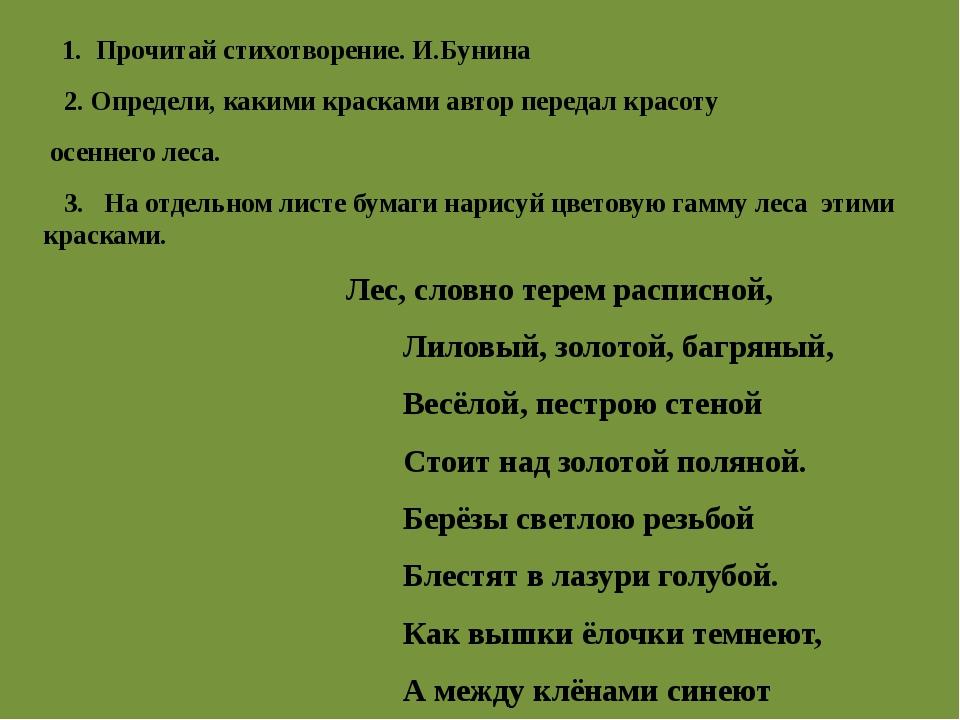 1. Прочитай стихотворение. И.Бунина 2. Определи, какими красками автор перед...