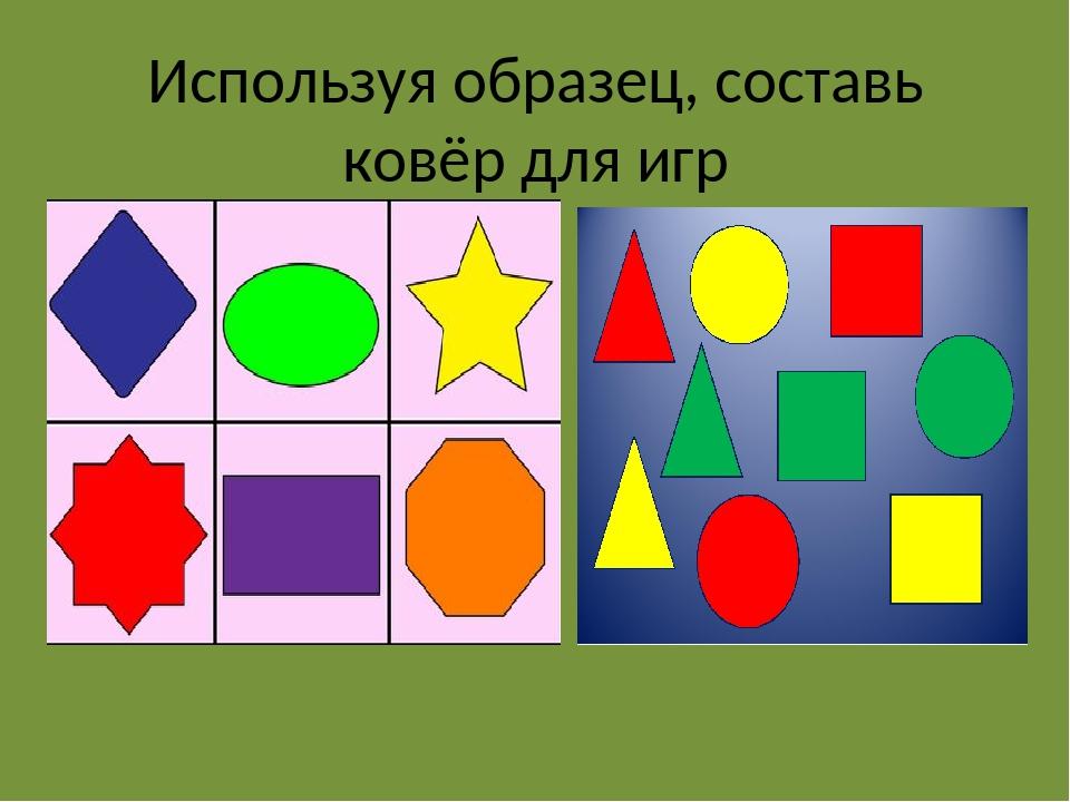 Используя образец, составь ковёр для игр
