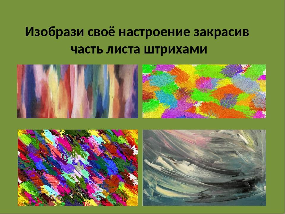Изобрази своё настроение закрасив часть листа штрихами