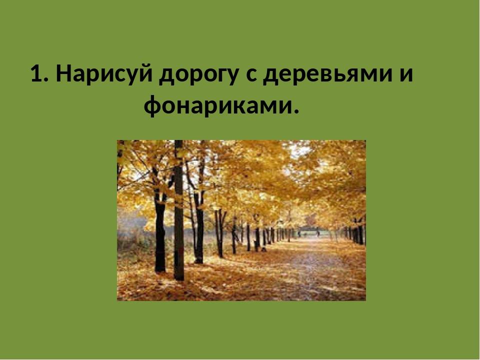1. Нарисуй дорогу с деревьями и фонариками.