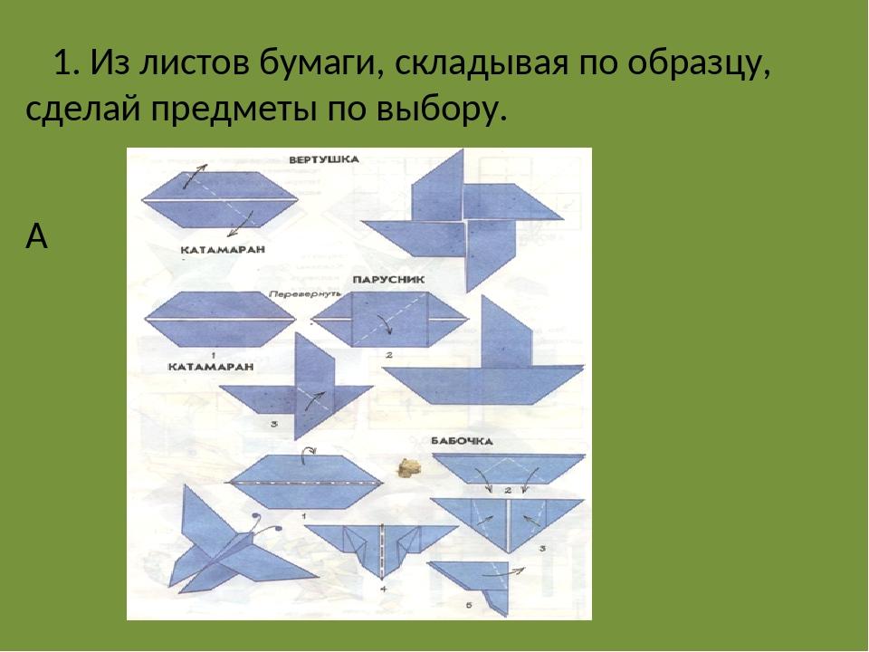 1. Из листов бумаги, складывая по образцу, сделай предметы по выбору.
