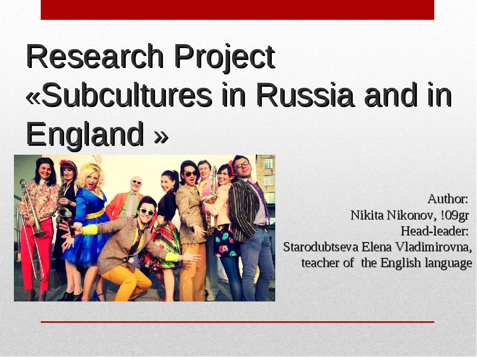 Research Project «Subcultures in Russia and in England » Author: Nikita Nikon...