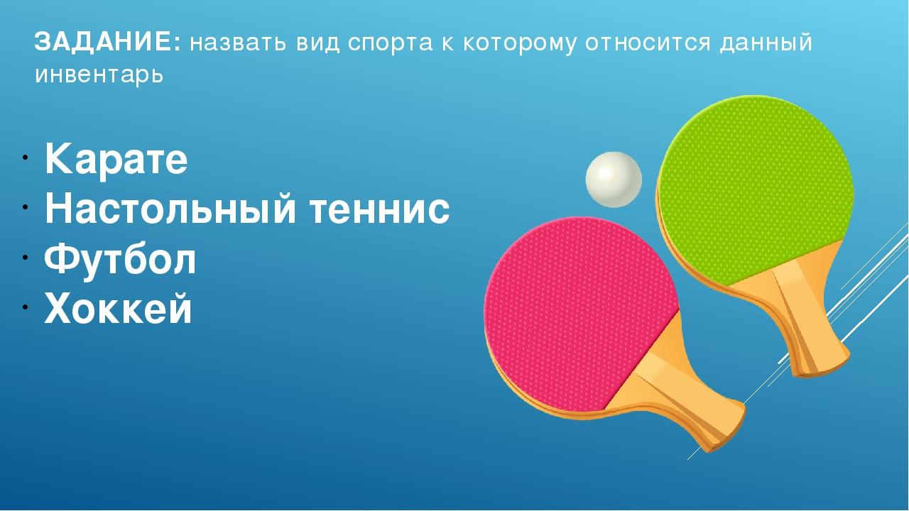 ЗАДАНИЕ: назвать вид спорта к которому относится данный инвентарь Карате Наст...
