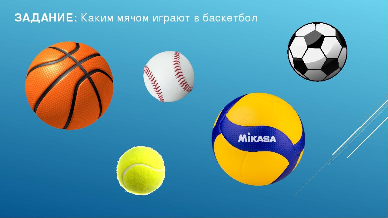 ЗАДАНИЕ: Каким мячом играют в баскетбол