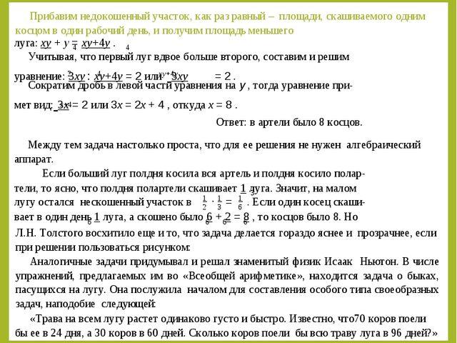 Решение задачи про косцов цель решение задачи на сравнение