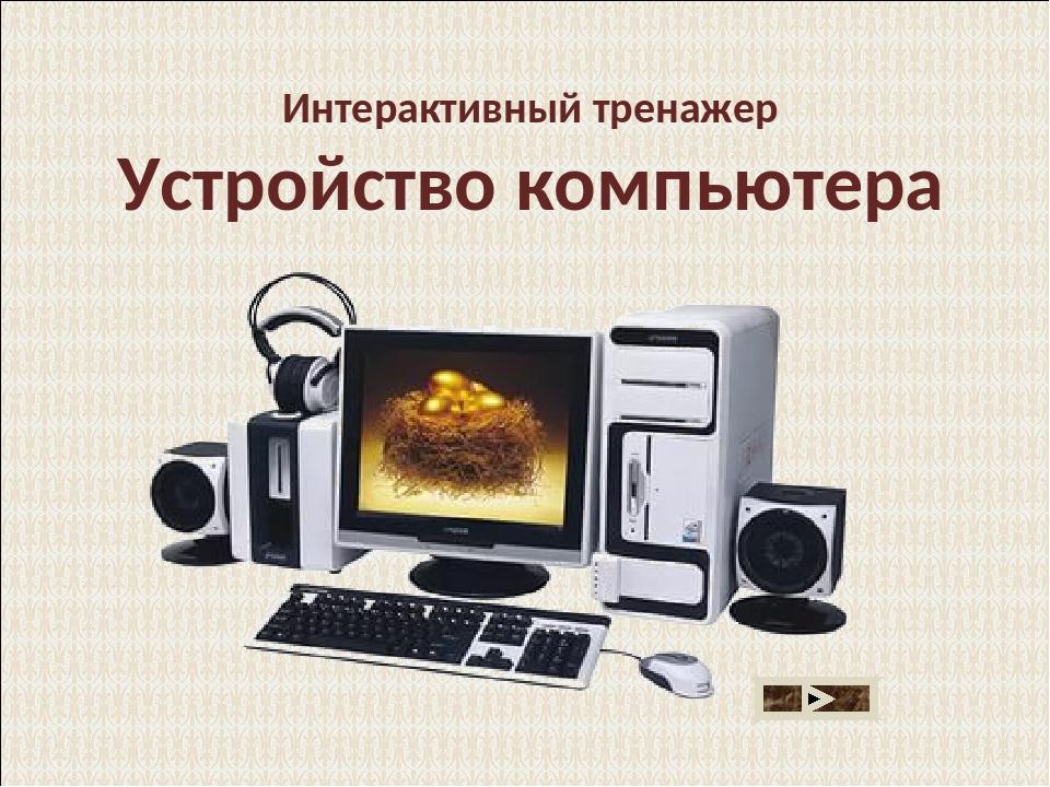 Интерактивный тренажер Устройство компьютера