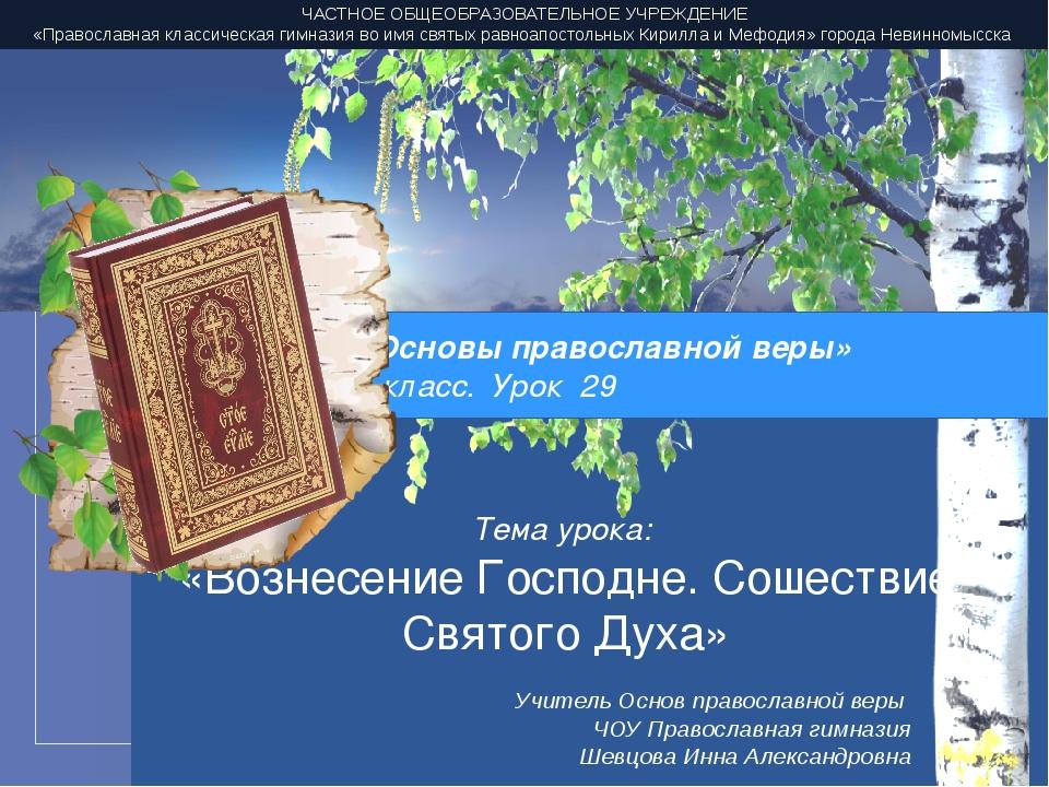 ЧАСТНОЕ ОБЩЕОБРАЗОВАТЕЛЬНОЕ УЧРЕЖДЕНИЕ «Православная классическая гимназия в...
