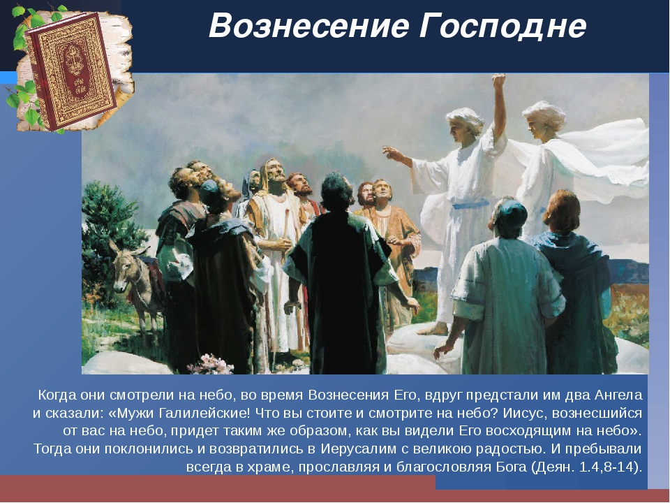 Вознесение Господне Когда они смотрели на небо, во время Вознесения Его, вдру...