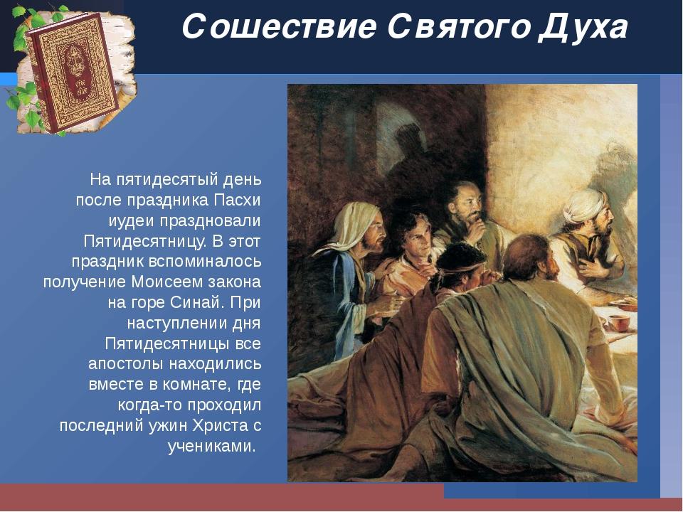 Сошествие Святого Духа На пятидесятый день после праздника Пасхи иудеи праздн...