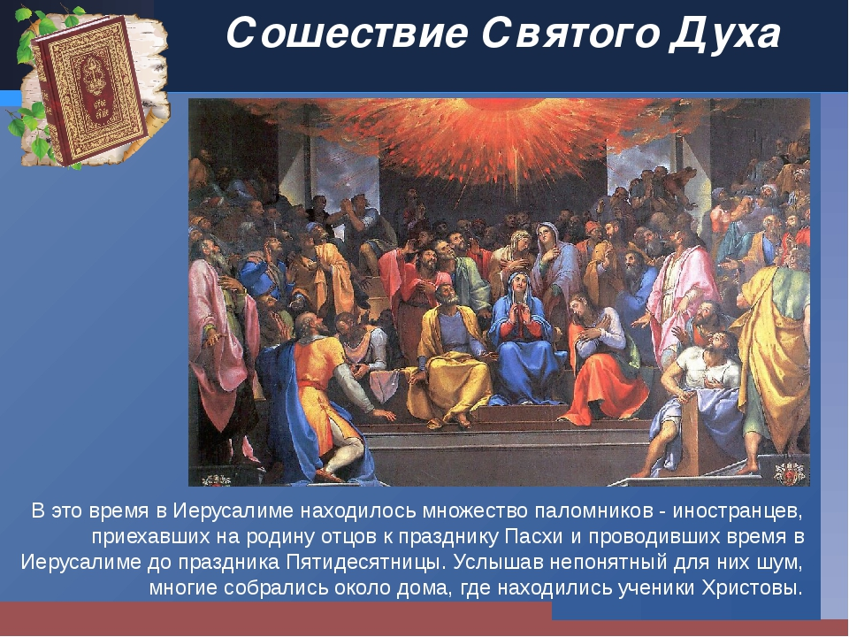 Сошествие Святого Духа В это время в Иерусалиме находилось множество паломник...