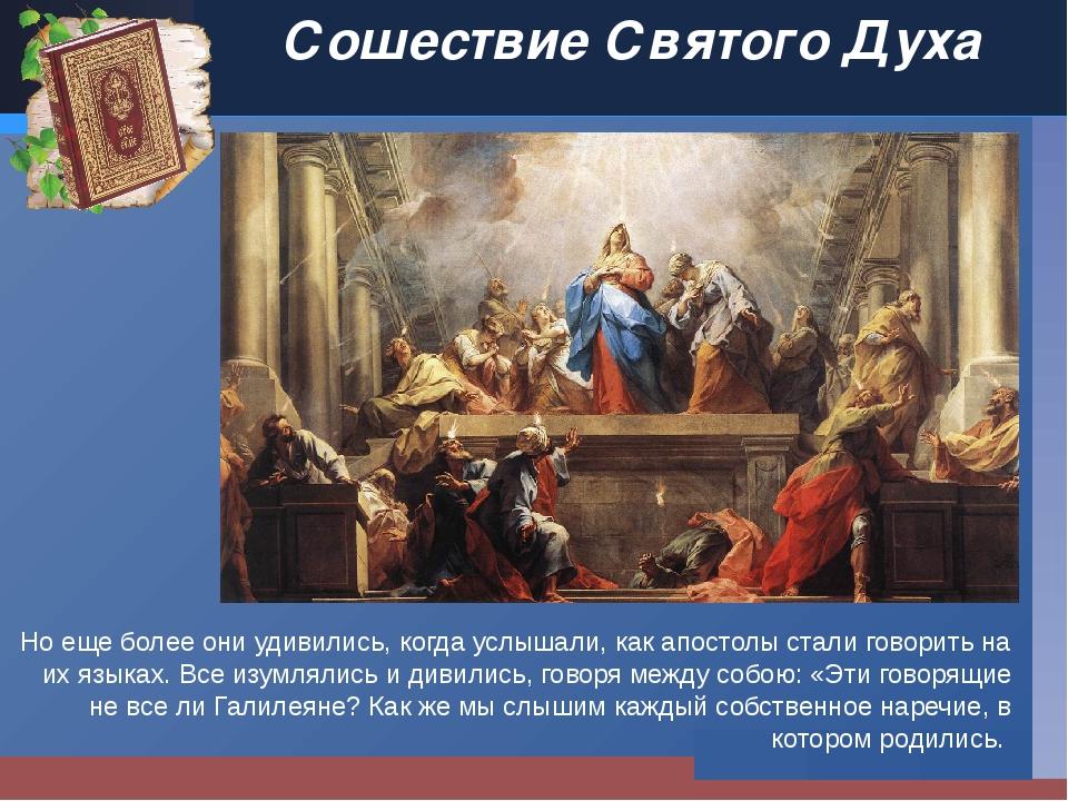 Сошествие Святого Духа Но еще более они удивились, когда услышали, как апосто...