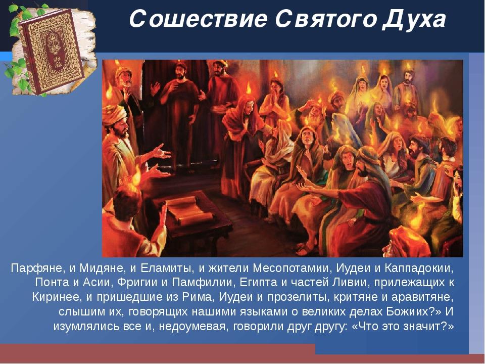 Сошествие Святого Духа Парфяне, и Мидяне, и Еламиты, и жители Месопотамии, Иу...