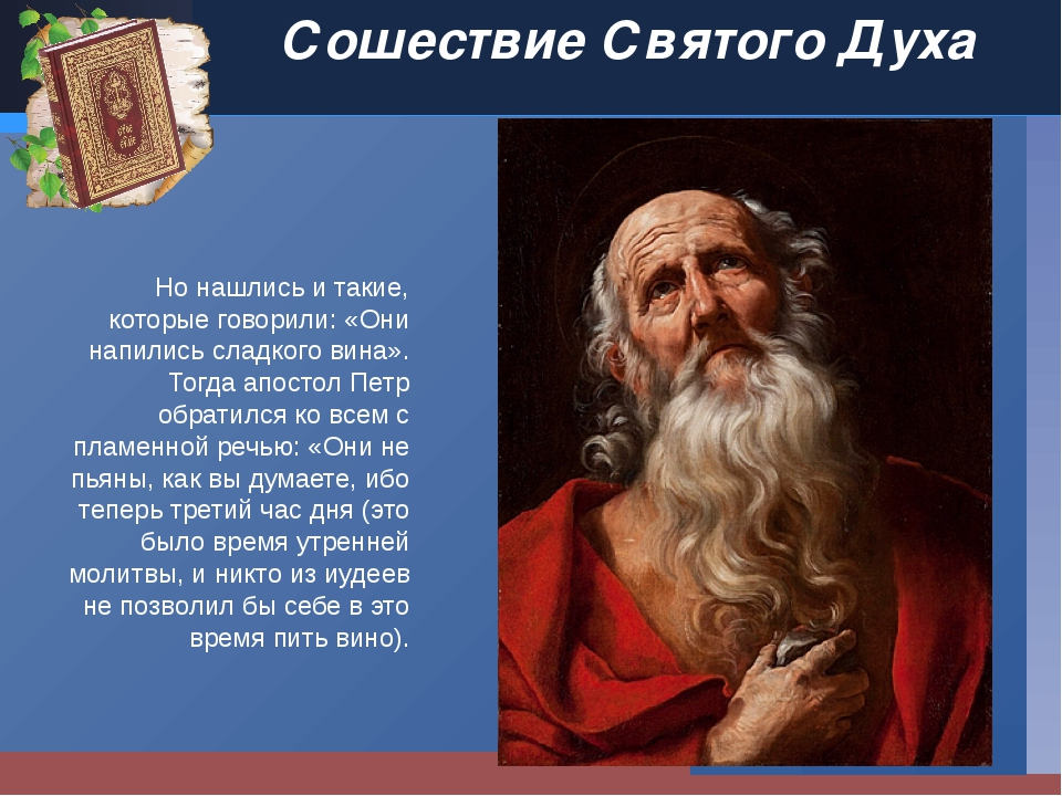 Сошествие Святого Духа Но нашлись и такие, которые говорили: «Они напились сл...