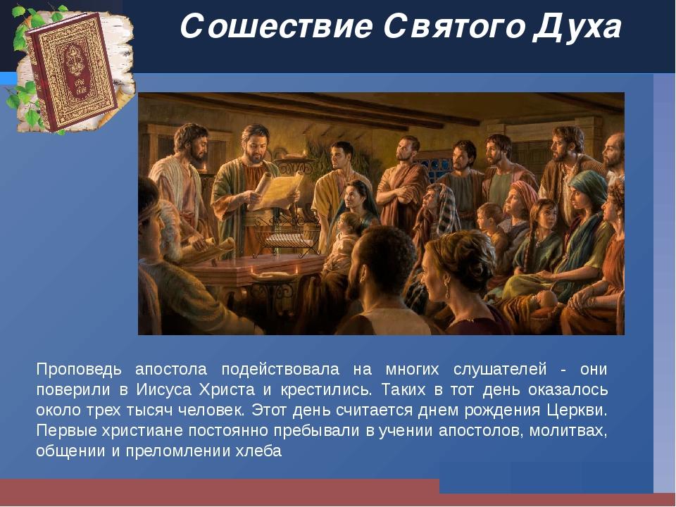Сошествие Святого Духа Проповедь апостола подействовала на многих слушателей...