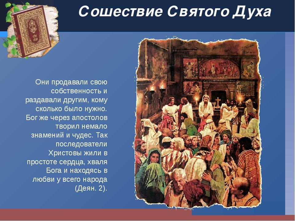 Сошествие Святого Духа Они продавали свою собственность и раздавали другим, к...