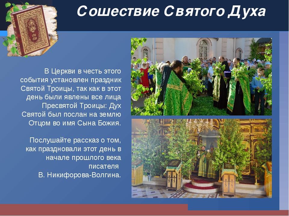Сошествие Святого Духа В Церкви в честь этого события установлен праздник Свя...