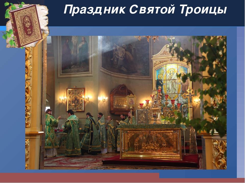 Праздник Святой Троицы LOGO