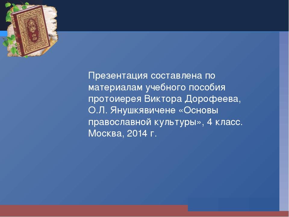 Презентация составлена по материалам учебного пособия протоиерея Виктора Дор...