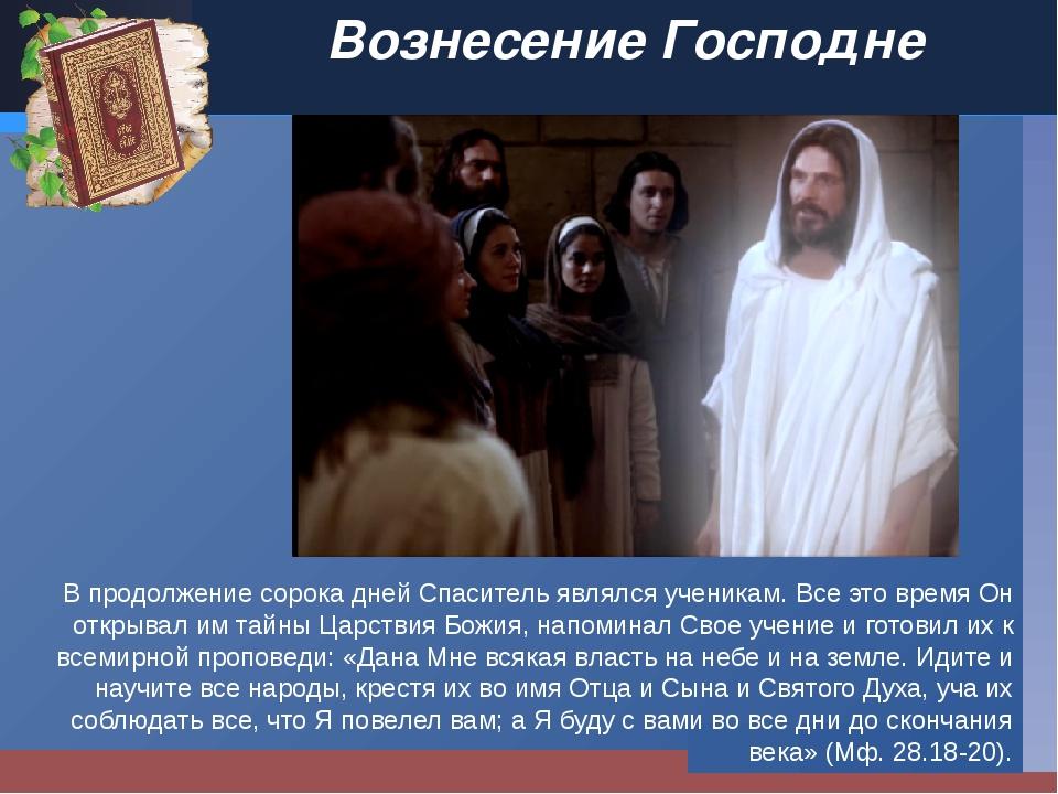 Вознесение Господне В продолжение сорока дней Спаситель являлся ученикам. Все...