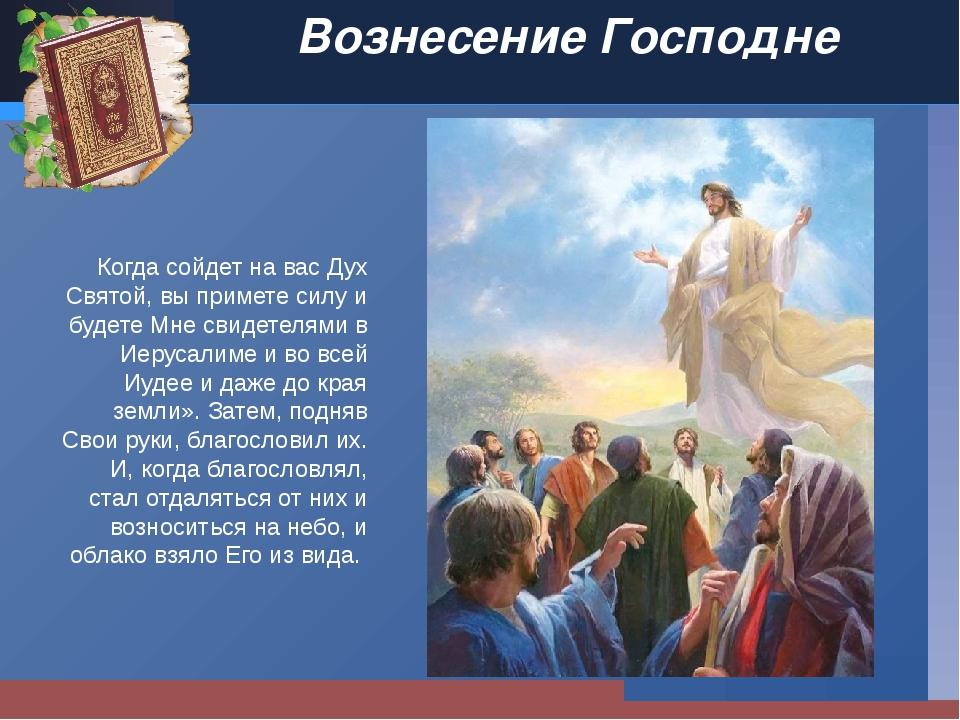 Вознесение Господне Когда сойдет на вас Дух Святой, вы примете силу и будете...