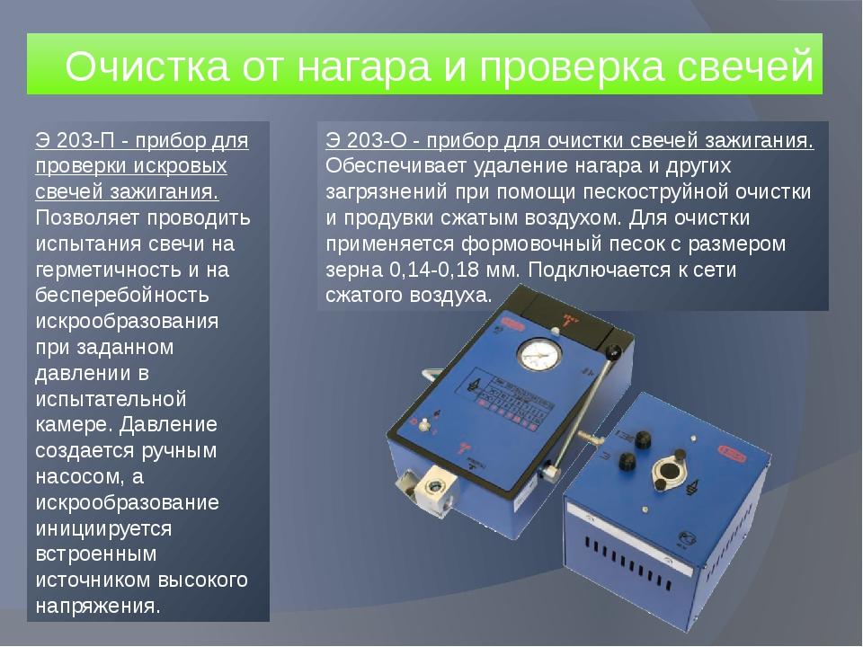 Э 203-П - прибор для проверки искровых свечей зажигания. Позволяет проводить...