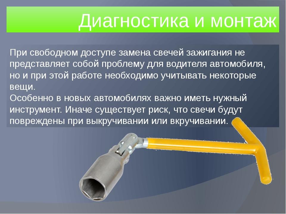 Диагностика и монтаж При свободном доступе замена свечей зажигания не предста...