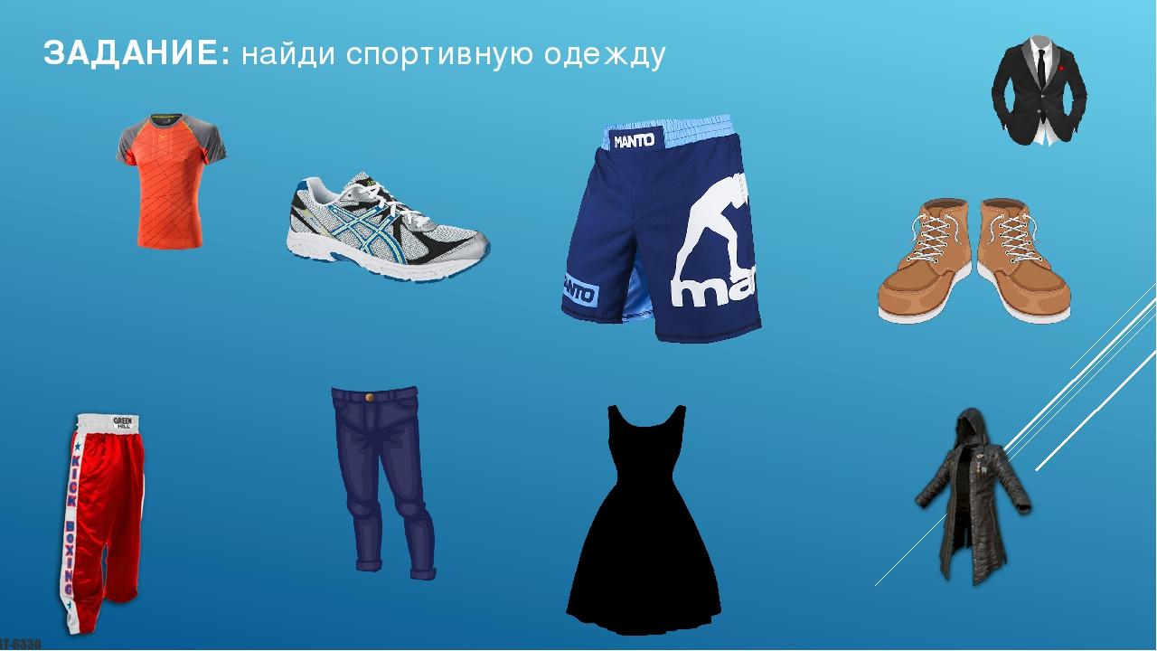 ЗАДАНИЕ: найди спортивную одежду