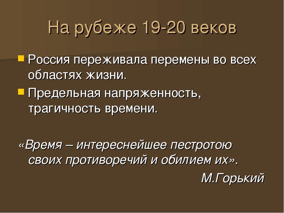 На рубеже 19-20 веков Россия переживала перемены во всех областях жизни. Пред...