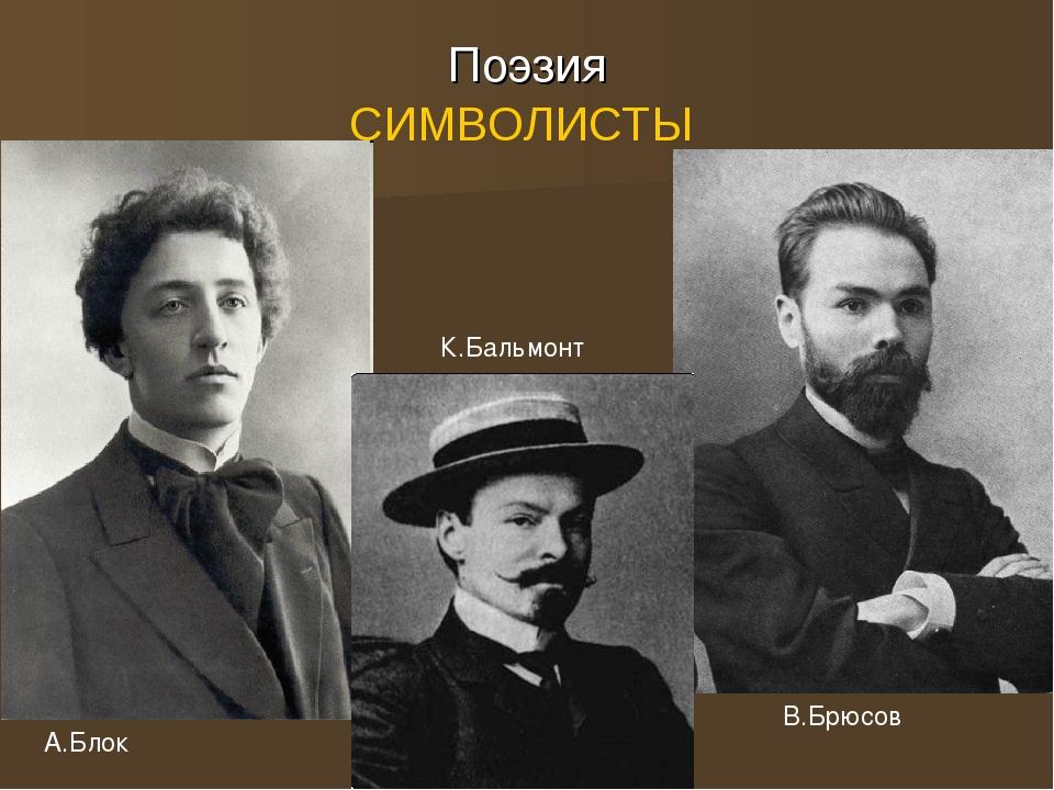 Поэзия СИМВОЛИСТЫ А.Блок К.Бальмонт В.Брюсов
