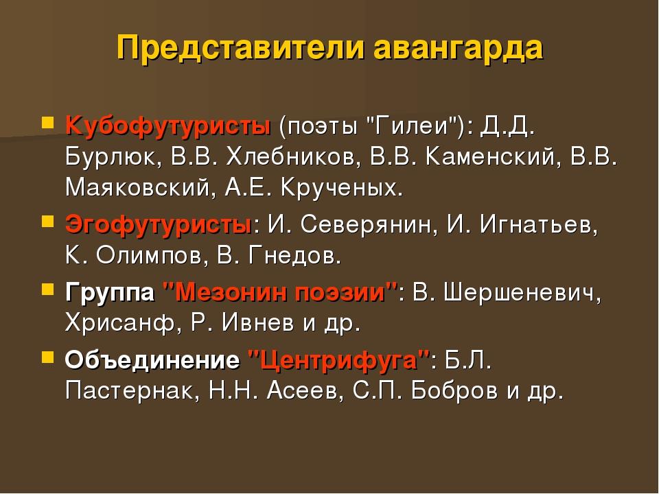 """Представители авангарда Кубофутуристы (поэты """"Гилеи""""): Д.Д. Бурлюк, В.В. Хлеб..."""