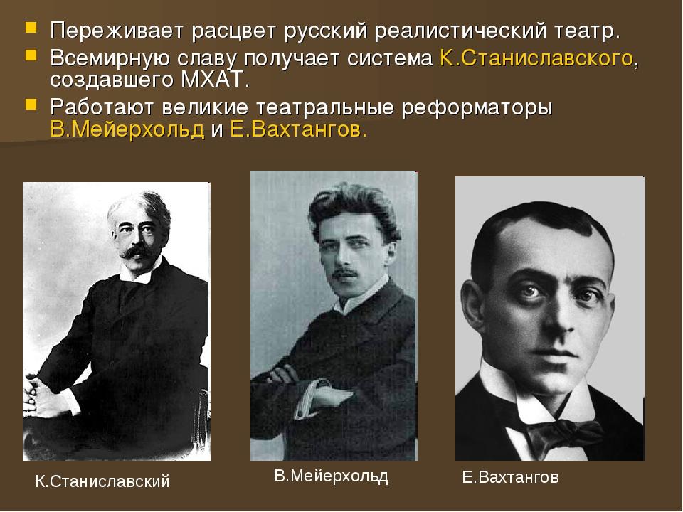Переживает расцвет русский реалистический театр. Всемирную славу получает сис...